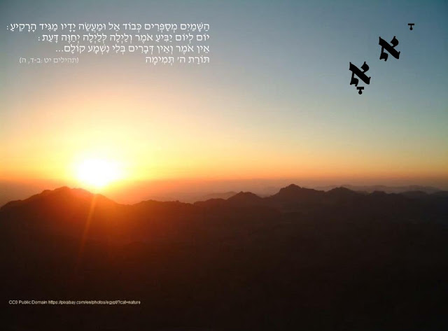 Psalm 19 with sun on the Sinai horizon, kametz-alef descending
