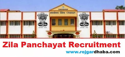 Zila Panchayat Government Job Recruitment