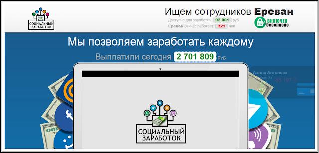 [Лохотрон] socialearnin.ru Отзывы, социальный заработок, развод на деньги