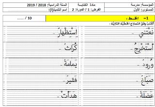 نماذج مختارة لفروض المراقبة المستمرة لجميع المواد    للمرحلة الثالثة لسنة 2019 المستوى الأول ابتدائي