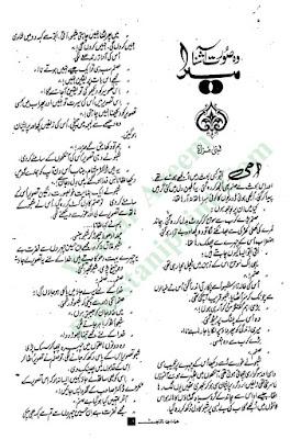 Woh soorat aashna mera novel by Lubna Ghazal pdf