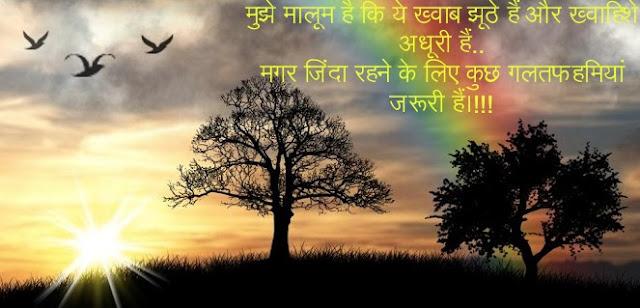 Inspirational Life Shayari