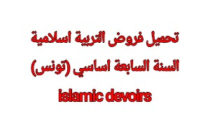 تحميل فروض التربية اسلامية السنة السابعة اساسي (تونس) islamic devoirs