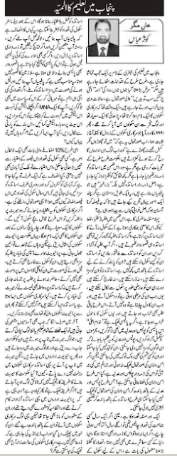 Punjab Teachers News of Schools