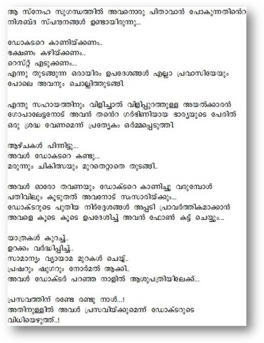 Malayalam Kadam Kathakal Free pdf