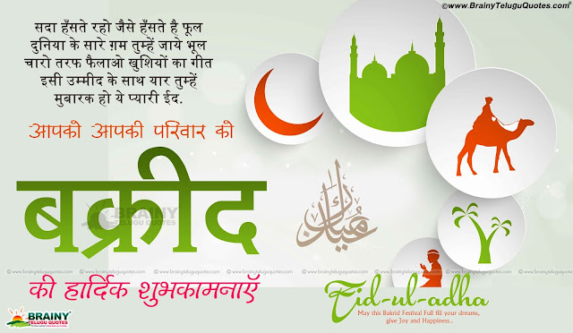 Here is Bakrid Mubarak Hindi Quotes Greetings Wallpapers HD,Hindi Bakrid Greetings Quotes wallpapers, Bakrid 2016 Hindi e-cards,New Hindi Language Bakrid Mubarak Wallpapers and Images, Famous Hindi Bakrid Mubarak Quotes Images, Happy Bakrid Mubarak Wallpapers and Greetings in Hindi Language, All Time Popular Hindi Bakrid Mubarak Wishes Images, Advance Happy Bakrid Mubarak Images in Hindi .Latest Bakrid telugu Greetings messages images, Bakrid Hindi greetings messages quotes wishes pictures.