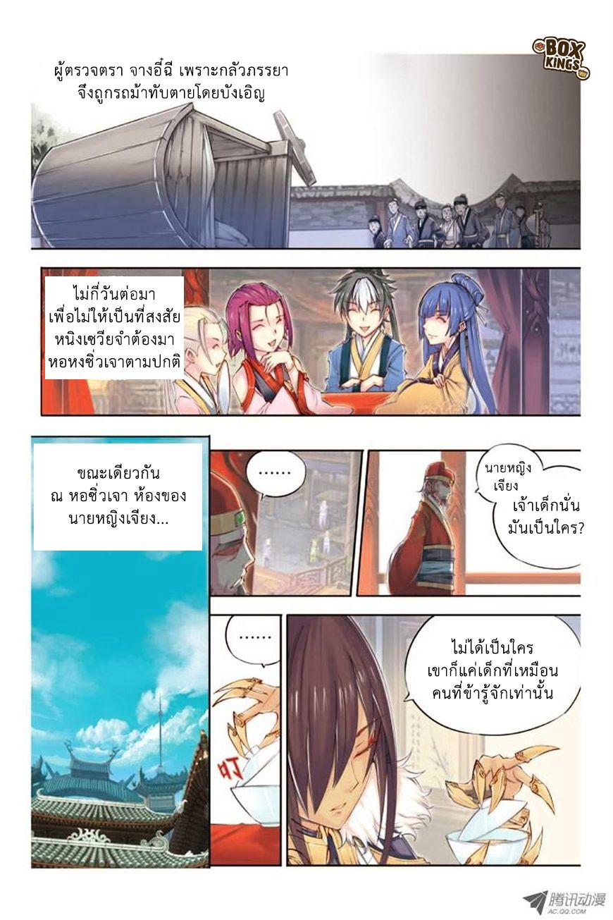 Jiang Ye ตอนที่ 11 หน้า 3