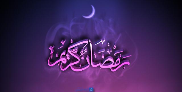 صور تهنئة بشهر رمضان الكريم