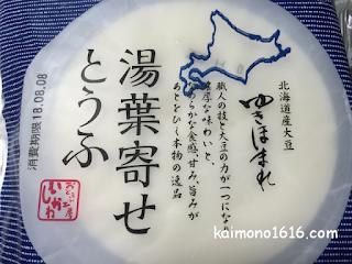 おとうふ工房いしかわ 北海道産大豆ゆきほまれ使用・湯葉寄せとうふ