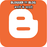 Blogger पर Blog बनाने के फायदे