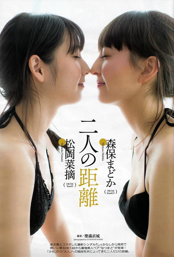 Moriyasu Madoka 森保まどか, Matsuoka Natsumi 松岡菜摘 HKT48,  Weekly Playboy Magazine January 2014 (Futari no Kyori) Gravure