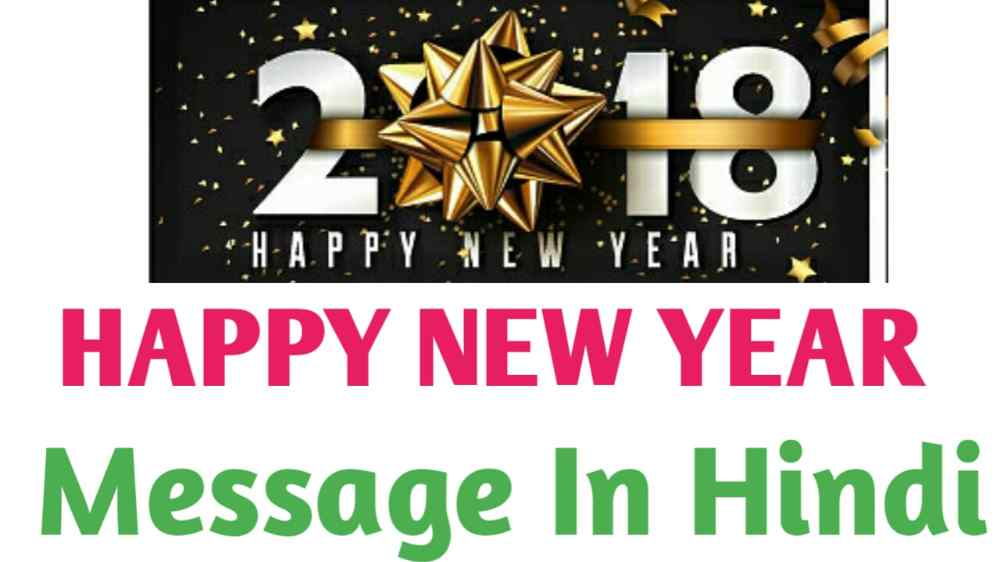Happy New Year Message In Hindi 85