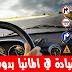 افضل تطبيق لتعلم القيادة في المانيا و التدرب علي قواعد القيادة دون الحاجة الى معلم