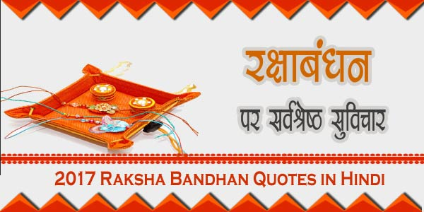 2017-Raksha-Bandhan-Quotes-in-Hindi