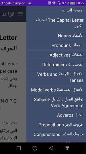 قواعد اللغة الانجليزية تطبيق اندرويد