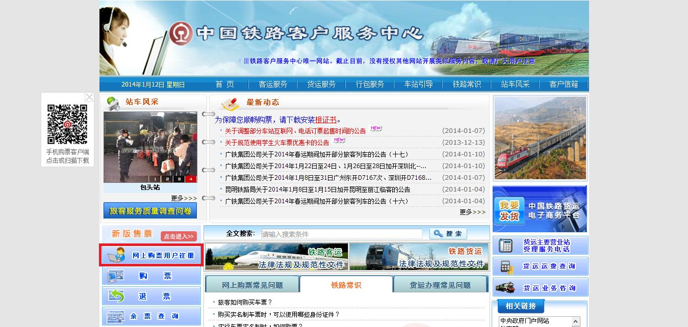 四面楚歌: [教學] 香港人如何購買中國大陸高鐵火車票 - 12306網上購票篇