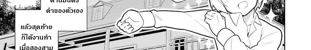 อ่านการ์ตูน Wakamono no Kuro Mahou Hanare ga Shinkoku desu ga, Shuushoku shite Mitara Taiguu Iishi, Shachou mo Tsukaima mo Kawaikute Saikou desu! ตอนที่ 2 หน้าที่ 67
