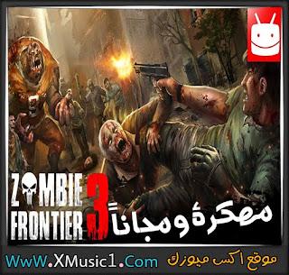 لعبة خلية الزومبى اندرويد Zombie Frontier 3 Apk + Mod v1.88 for android