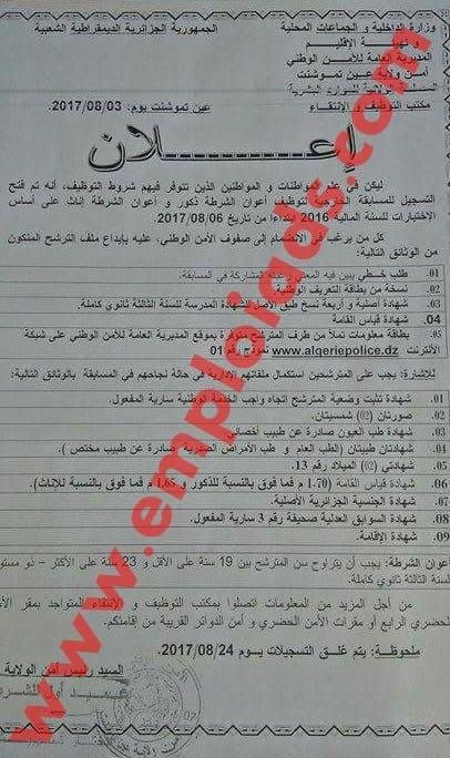 امن ولاية عين تموشنت يعلن عن مسابقة توظيف اعوان الشرطة ( ذكور واناث )