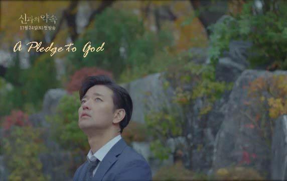Drama Korea A Pledge to God