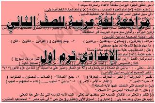 مراجعة لغة عربية للصف الثانى الاعدادى ترم اول ليلة الامتحان