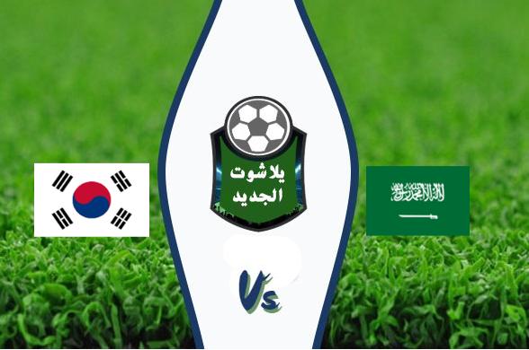 نتيجة مباراة السعودية وكوريا الجنوبية اليوم الأحد 26-01-2020 كأس أمم آسيا تحت 23 سنة