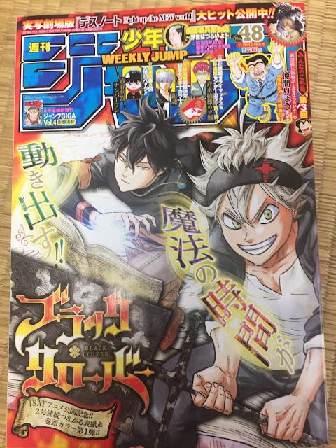 Weekly Shonen Jump 48 2016