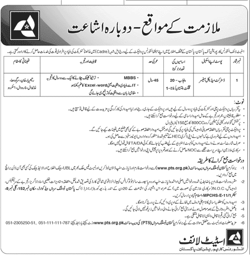 District Medical Officer Jobs in State Life Insurance for MBBS Doctor Jobs