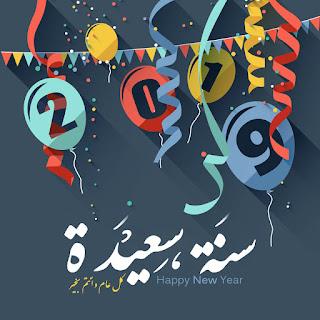 صور راس السنة 2019 سنة سعيدة happy new year