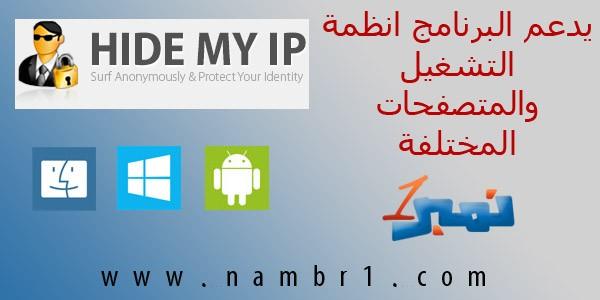 برنامج تغيير الاي بي واخفاءه يدعم انظمة التشغيل والمتصفحات المختلفة