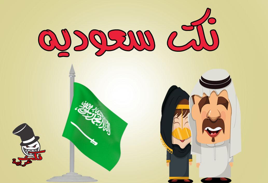 نكت سعوديه مضحكة وقصيرة سوف تجعلك تبتسم رغما عنك