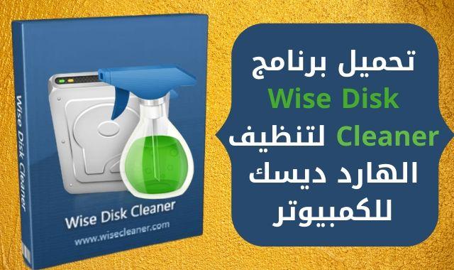 افضل برنامج تنظيف الكمبيوتر من الملفات الزائدة والهاردسك، تحميل برنامج Wise Disk Cleaner