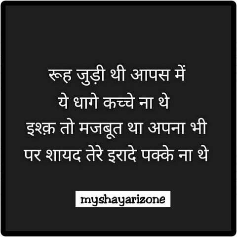 Sad Love Shayari Image Whatsapp Status in Hindi