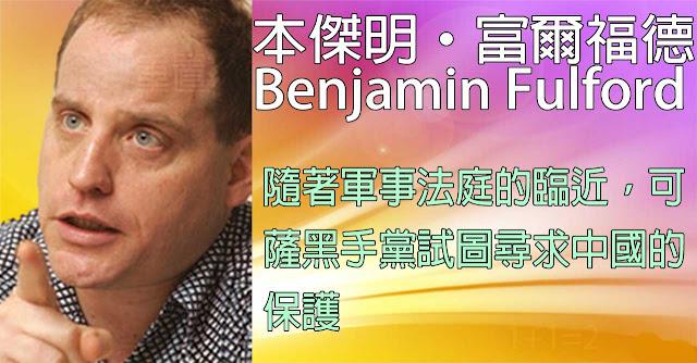 [揭密者][本傑明·富爾福德 Benjamin Fulford]2018年9月24日訊息:隨著軍事法庭的臨近,可薩黑手黨試圖尋求中國的保護