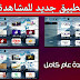 افضل تطبيق لمشاهدة جميع قنوات عربية وعالمية بدقة HD على نت ضعيف مجانا