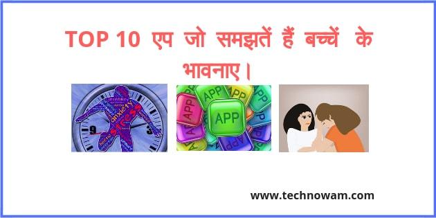 10 apps ,understand ,emotion of children