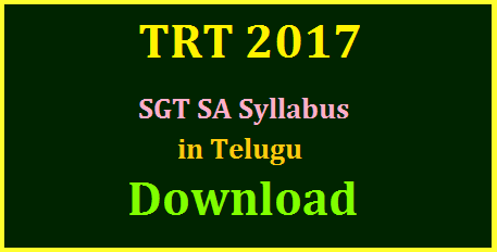 TSPSC TRT 2017 Notifications SGT SA Syllabus in Telugu Download