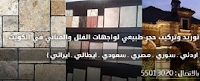 مقاول تركيب حجر أفضل و أرخص الأسعار في الكويت