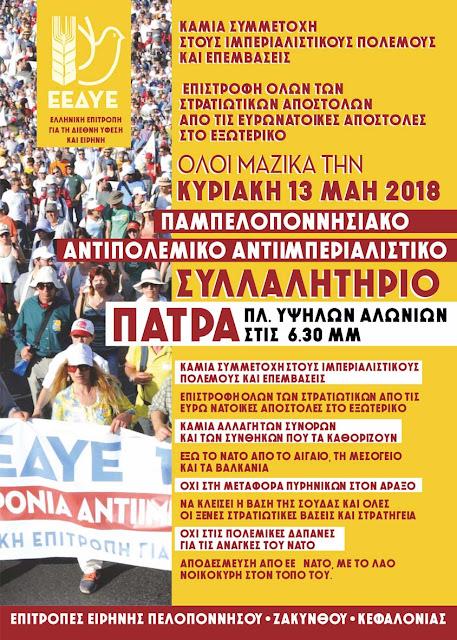 Παμπελοποννησιακό αντιπολεμικό αντιιμπεριαλιστικό συλλαλητήριο την Κυριακή 13 Μάη - Αναχώρηση λεωφορείων από την Αργολίδα