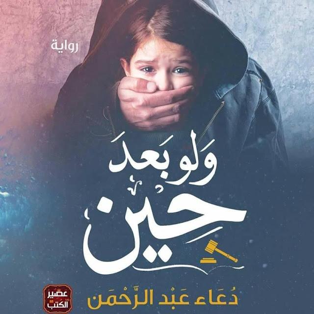 رواية ولو بعد حين للكاتبة دعاء عبد الرحمن pdf كاملة