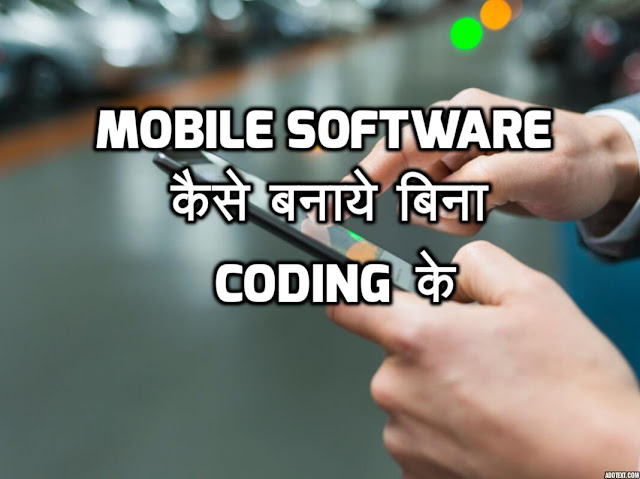 mobile software kaise banaye