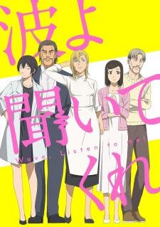 الحلقة  6  من انمي Nami yo Kiitekure مترجم بعدة جودات