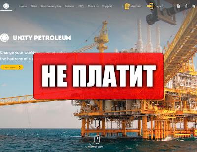 Скриншоты выплат с хайпа unitypetroleum.biz
