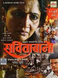Savita Bano 2006 Marathi Full Movie Download 300MB HD