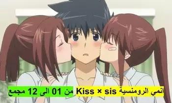 Kiss × sis تحميل ومشاهدة انمي الكوميديا الرومنسي مترجم كامل في فيديو واحد