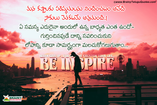 best telugu online quotes hd wallpapers, self motivational sayings in telugu, best life messages in telugu