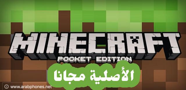 شرح تحميل ماين كرافت Minecraft الاصلية مجانا للاندرويد