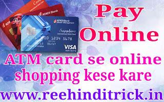 ATM card se online shopping kaise kare 1