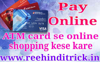 ATM card se online shopping kaise kare 1