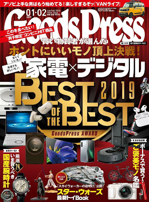 GoodsPress (グッズプレス) 2020年01-02月号 zip online dl and discussion